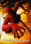 """Movie Posters:Action, Spider-Man & Other Lot (Columbia, 2002). Japanese B2s (2) (20.25"""" X 28.5"""") Advance. Action.. ... (Total: 2 Items)"""