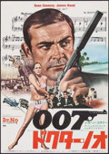 "Movie Posters:James Bond, Dr. No (United Artists, R-1972). Japanese B2 (20.25"" X 28.5""). James Bond.. ..."