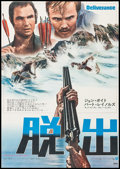 "Movie Posters:Action, Deliverance (Warner Brothers, 1972). Japanese B2 (20"" X 28.5"").Action.. ..."