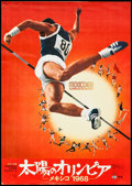 """Movie Posters:Sports, The Olympics in Mexico (Towa, 1969). Japanese B2 (20"""" X 28.25""""). Sports.. ..."""