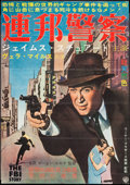 """Movie Posters:Crime, The FBI Story (Warner Brothers, 1959). Japanese B2 (20.25"""" X 28.75""""). Crime.. ..."""