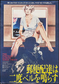 "Movie Posters:Film Noir, The Postman Always Rings Twice (Paramount, 1981). Japanese B2 (20.25"" X 28.5""). Film Noir.. ..."