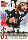 "Movie Posters:Foreign, Samurai Banners (Toho, 1969). Japanese B2 (20.25"" X 28.5""). Foreign.. ..."