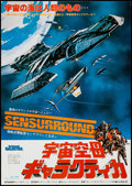 "Movie Posters:Science Fiction, Battlestar Galactica (CIC, 1979). Japanese B2 (20.25"" X 28.5""). Science Fiction.. ..."
