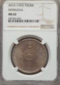 Mongolia, Mongolia: People's Republic Tugrik AH 15 (1925) MS62 NGC,...