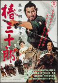 """Movie Posters:Foreign, Sanjuro (Toho, R-1991). Japanese B2 (20.25"""" X 28.5""""). Foreign.. ..."""