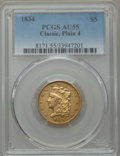Classic Half Eagles, 1834 $5 Plain 4 AU55 PCGS. PCGS Population: (188/284). NGC Census: (426/712). CDN: $1,250 Whsle. Bid for NGC/PCGS AU55. Min...