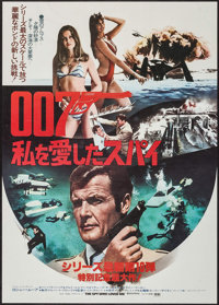 "The Spy Who Loved Me (United Artists, 1977). Japanese B2 (20.25"" X 28.5""). James Bond"