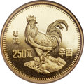 "China, China: People's Republic gold ""Year of the Rooster"" Proof 250 Yuan 1981 PR69 Ultra Cameo NGC,..."