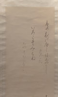 Asian:Japanese, Japanese School (20th Century). Calligraphy Scroll. Ink onrice paper, silk, ebonized wood dowel. 76 x 15-1/4 inches (19...