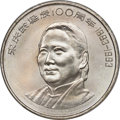 """China:People's Republic of China, China: People's Republic Specimen """"Song Qingling"""" 1 Yuan 1993 SP66 PCGS,..."""