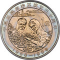 China:People's Republic of China, China: People's Republic copper-nickel Specimen 1 Yuan 1988 SP67 PCGS,...