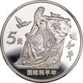"""China:People's Republic of China, China: People's Republic silver """"Year of Peace"""" Proof 5 Yuan 1986 PR68 Ultra Cameo NGC,..."""