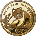 "China: People's Republic gold ""Munich International Coin Fair"" Proof Panda 1 Ounce Medal 1988 PR68 Ultra Cameo..."