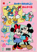 Music Memorabilia:Autographs and Signed Items, Whitney Houston's Personally-Owned Signed Japanese Disney Coloring Book, circa 1990....