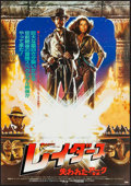 "Movie Posters:Adventure, Raiders of the Lost Ark (Paramount, 1981). Japanese B2 (20.25"" X28.5""). Adventure.. ..."