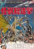 """Movie Posters:Science Fiction, Destroy All Monsters (Toho, 1969). Japanese B2 (20"""" X 28.5""""). ..."""