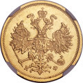 Russia, Russia: Alexander II gold 5 Roubles 1877 CПБ-HФ AU55 NGC,...