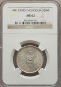 Mongolia, Mongolia: People's Republic Certified 50 Mongo and Tugrik AH 15(1925),... (Total: 2 coins)