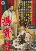"Movie Posters:Historical Drama, Yokihi (Daiei, 1955). Japanese B2 (20"" X 29""). ..."