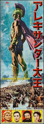 """Alexander the Great (United Artists, 1956). Japanese STB (20"""" X 58""""). Drama"""