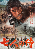 "Movie Posters:Foreign, The Seven Samurai (Toho, R-1980s). Japanese B1 (26.75"" X 38""). Foreign.. ..."