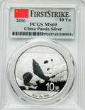 China:People's Republic of China, 2016 10 Yuan One-Ounce Panda Silver, First Strike, MS69 PCGS. PCGS Population (5645/8420). ...
