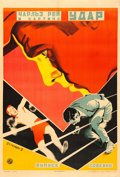 "Movie Posters:Drama, Scrap Iron (c. 1926). Russian Poster (29"" X 42"") Stenberg BrothersArtwork.. ..."
