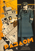 "Movie Posters:Drama, Fracture (1929). Full Bleed Russian Poster (29"" X 42.5"").. ..."