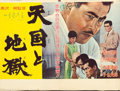 """Movie Posters:Foreign, High and Low (Toho, 1963). Japanese B3 (15"""" X 20"""").. ..."""