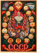 """Movie Posters:Miscellaneous, USSR (CCCP) (Moscow, 1957). Russian Propaganda Poster (22.25"""" X32"""").. ..."""