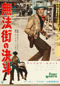 "Movie Posters:Western, Fort Worth (Warner Brothers, 1951). Japanese B2 (20.25"" X 28.5"")....."