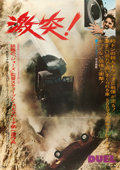 """Movie Posters:Action, Duel (Universal, 1972). Japanese B2 (20.25"""" X 28.5"""").. ..."""