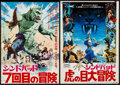 """Movie Posters:Fantasy, The 7th Voyage of Sinbad & Other Lot (Columbia, 1958). Japanese B3s (2) (14.25"""" X 20.25"""" & 14.5"""" X 20.5"""") DS. Fantasy.. ... (Total: 2 Items)"""