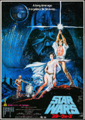 """Movie Posters:Science Fiction, Star Wars (20th Century Fox, 1977). Japanese B2 (20.25"""" X 28.5"""")Seito Artwork Style. Science Fiction.. ..."""