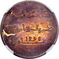 Morocco: Hassan I bronze Proof Essai 2-1/2 Dirhams AH 1298 (1880) PR62 Red and Brown NGC