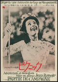 "Movie Posters:Foreign, A Day in the Country (Bow Japan, 1977). First Release Japanese B2 (20.25"" X 28.5""). Foreign.. ..."