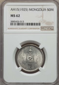 Mongolia, Mongolia: People's Republic 50 Mongo AH 15 (1925) MS62 NGC,...