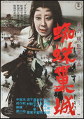 "Movie Posters:Foreign, Throne of Blood (Toho, R-1990). Japanese B2 (20.25"" X 28.5""). Foreign.. ..."
