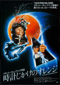 "Movie Posters:Science Fiction, A Clockwork Orange (Warner Brothers, R-1979). Japanese B2 (20.25"" X 28.5""). Science Fiction.. ..."