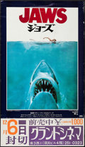 """Movie Posters:Horror, Jaws (Universal, 1975). Japanese B2 (20"""" X 28.5""""). Horror.. ..."""