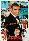 "Movie Posters:James Bond, Never Say Never Again (Warner Brothers, 1983). Japanese B1 (28.75""X 50.5""). James Bond.. ..."