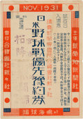 Baseball Collectibles:Tickets, 1931 Tour of Japan Ticket. ...