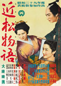 "Movie Posters:Foreign, A Story from Chikamatsu (Daiei, 1954). Japanese B2 (20"" X 29""). ..."