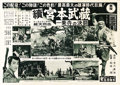 """Movie Posters:Foreign, Duel at Ichijoji Temple (Toho, 1955). Japanese B2 (21.5"""" X 30""""). ..."""
