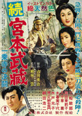 "Movie Posters:Foreign, Duel at Ichijoji Temple (Toho, 1955). Japanese B2 (20"" X 28.5""). ..."