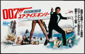 "Movie Posters:James Bond, For Your Eyes Only (United Artists, 1981). Japanese B3 (14.25"" X 20.25""). James Bond.. ..."