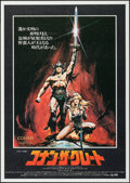 "Movie Posters:Action, Conan the Barbarian (20th Century Fox, 1982). Japanese B2 (20.25"" X28.5""). Action.. ..."