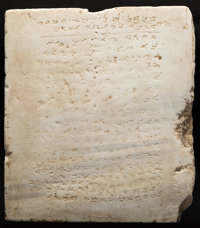 JUDAEA. Late Roman-Byzantine Era, circa 300-830 CE. Marble Decalogue Inscription