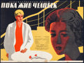 """Movie Posters:Foreign, Until a Man Lives (Mosfilm, 1963). Russian Poster (19.75"""" X 36""""). Foreign.. ..."""